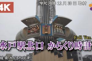 JR水戸駅北口 からくり時計 広場物語 ウサギのダンス、あの町この町