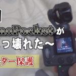 dji_osmopocket_故障_モーター保護