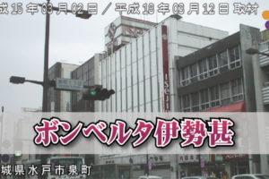 ボンベルタ伊勢甚_水戸店