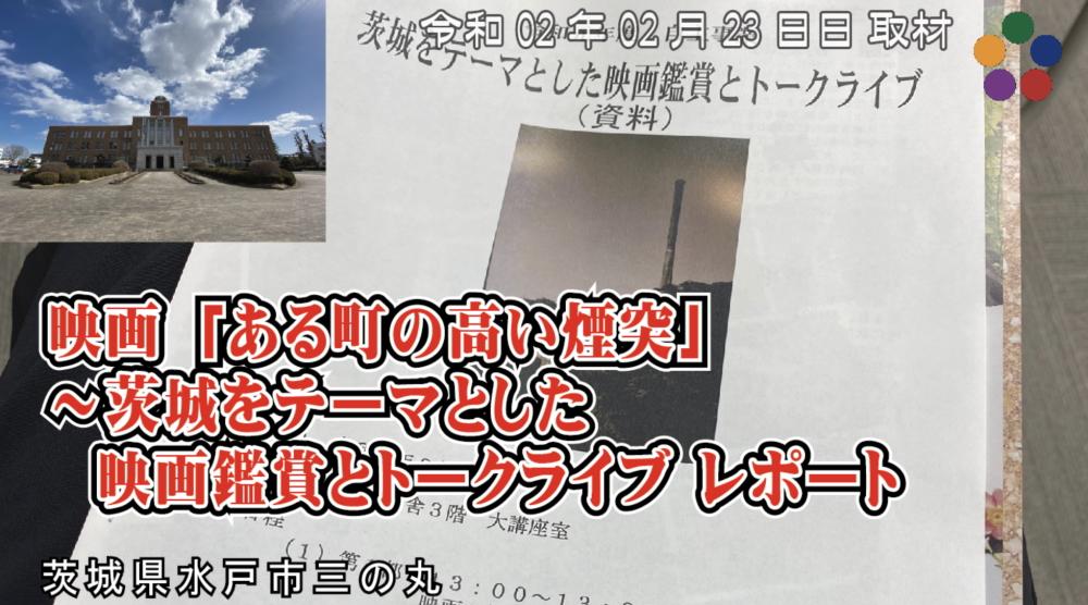 映画「ある町の高い煙突」~茨城をテーマとした映画鑑賞とトークライブ レポート