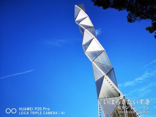 【 水戸芸術館 シンボルタワー(高さ100m) 】水戸芸術館は、水戸市政100周年を記念して建てられました。市内いたるところで見られるシンボルタワーは、水戸市を象徴します。