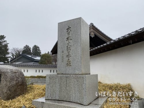 【 「大日本史編纂之地」の碑 】<br>この碑は、水戸彰考館跡〔水戸市三の丸2丁目〕や大手門付近にあります。