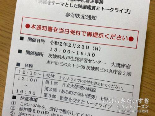 『茨城をテーマとした映画鑑賞とトークライブ』当選はがき