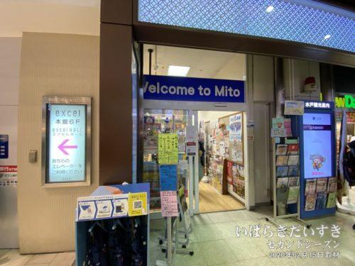水戸観光協会 案内所(JR水戸駅構内)_wellcome to Mito.