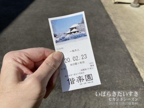 水戸偕楽園 入園券(入場券) 購入日入りVer.
