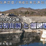 石切山脈_俺の小さな旅_笠間市_稲田