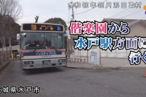 水戸偕楽園からバスで水戸方面へ行く_水戸市