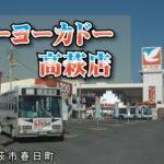 イトーヨーカドー 高萩店 閉店 高萩市