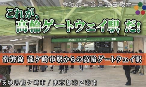高輪ゲートウェイ駅_山手線_京浜東北線_港区