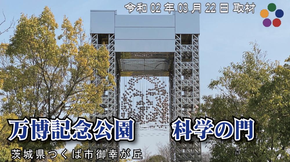万博記念公園 科学の門 つくば市