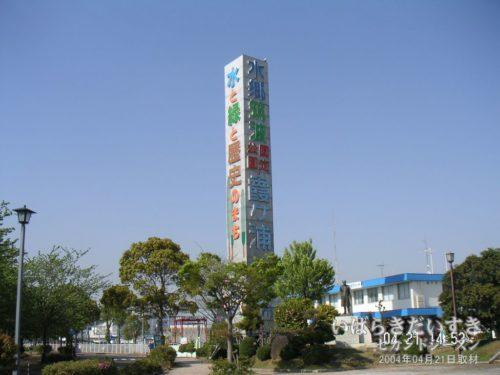「水郷筑波国定公園霞ヶ浦」の塔