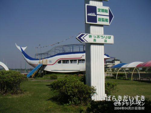案内標識。定期船、遊覧船の文字が見える。