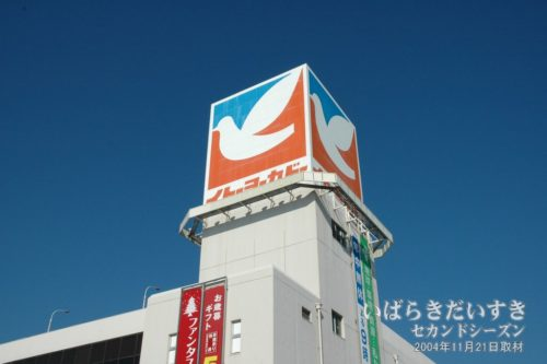 鳩のマークのイトーヨーカドー 高萩店。
