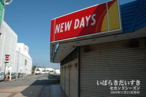 高萩駅の NEW DAYS は閉まっていた。