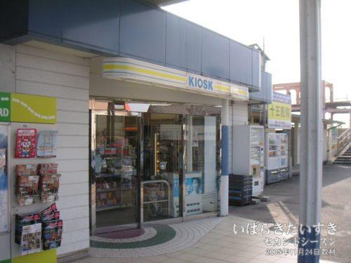 高萩駅のKIOSK。