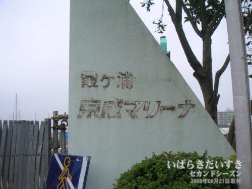 「霞ヶ浦 京成マリーナ」の文字が外されている。