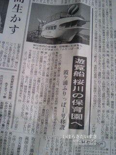 当時の新聞から(2008年06月21日)
