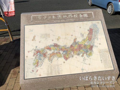 「改正日本輿地路程全図」(かいていにほんよちろていぜんず)