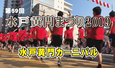 190803_m水戸黄門カーニバル(ダイジェスト版)_水戸市itokomon_carnival19_1
