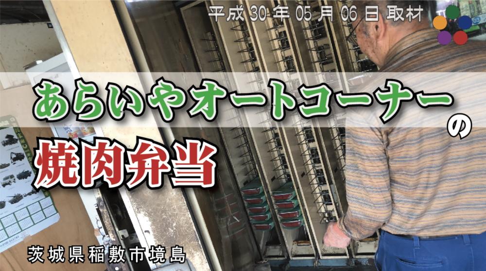 あらいやオートコーナー_焼肉弁当_稲敷市