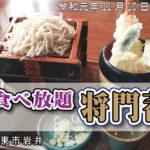 そば食べ放題 将門蕎麦 坂東市 岩井市