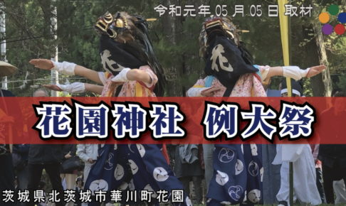 花園神社 例大祭 / ささら演舞 茨城県北茨城市