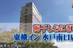 東横イン_水戸南口店_085