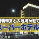 無料朝食と大浴場が魅力だった スーパーホテル水戸_茨城県水戸市泉町