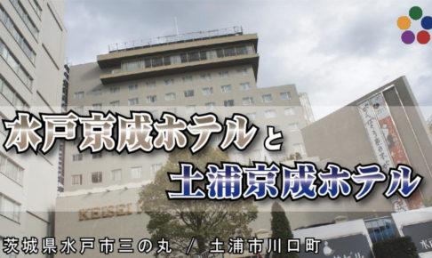 水戸京成ホテルと土浦京成ホテル