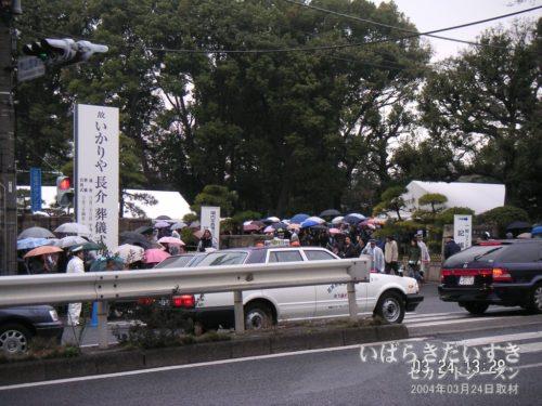 いかりや長介さんの葬儀 2004年03月24日
