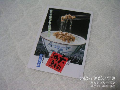 天狗納豆総本家 (株)笹沼五郎商店のパンフ