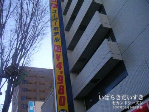 初期のころは、宿泊費¥4980をウリにしていた。(2007年撮影)
