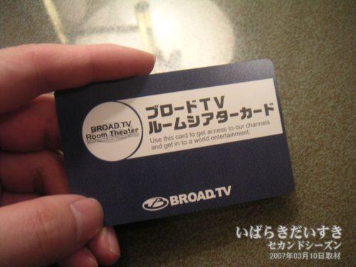 有料カードでイロイロ観られた。
