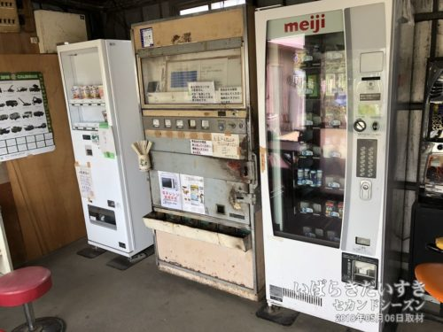 気合いの入った、年代物の自動販売機が並ぶ。
