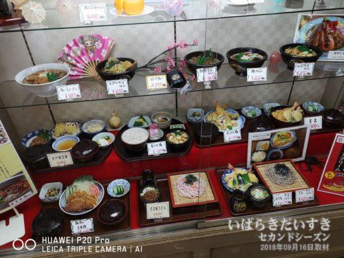 偕楽園レストハウスの食品サンプルメニュー