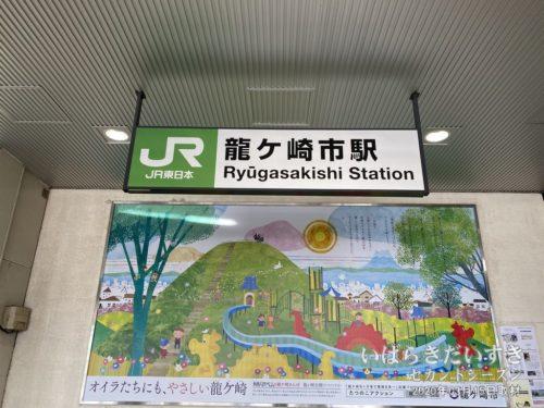 常磐線 JR龍ケ崎市駅 駅名標