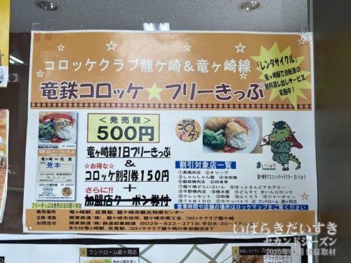 「竜鉄コロッケ★フリーきっぷ」の案内ポスター