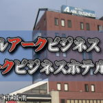 ホテルアークビジネスなのか、アークビジネスホテルなのか_茨城県水戸市城南