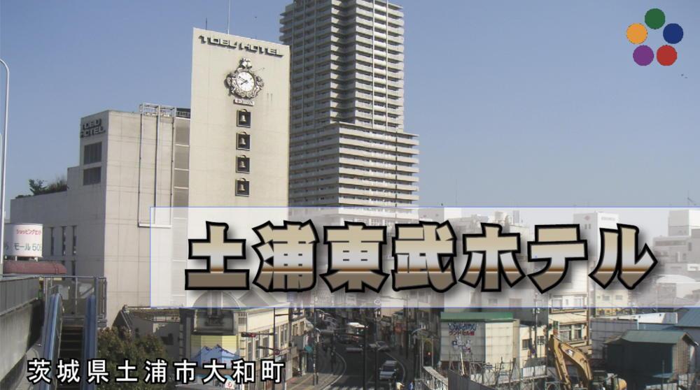土浦東武ホテル_営業終了_茨城県土浦市大和町