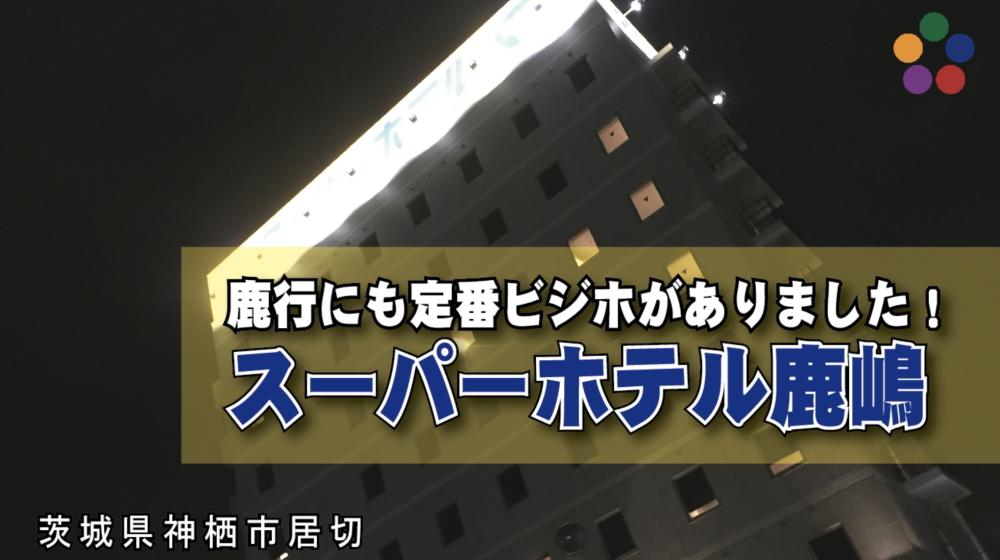 スーパーホテル鹿嶋 鹿行にも定番ビジホがありました!_茨城県神栖市居切