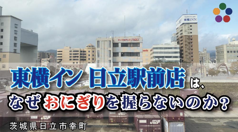 東横イン日立駅前は、なぜおにぎりを握らないのか?_茨城県日立市幸町