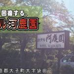 震災から回復する、ホテル河鹿園_茨城県久慈郡大子町大字袋田