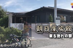 朝日屋旅館 ―― 来る勿れの駅_福島県いわき市勿来町