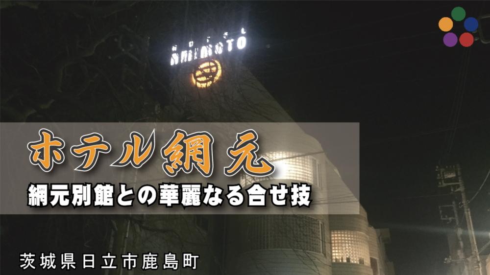 ホテル網元 網元別館との華麗なる合せ技_茨城県日立市鹿島町