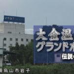 大金温泉グランドホテル 伝説のホテル_栃木県那須烏山市岩子