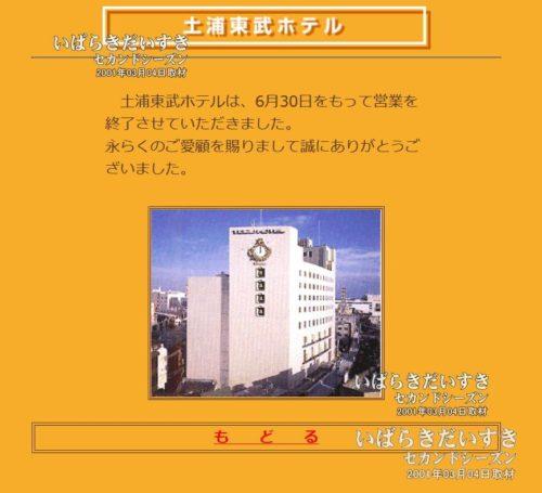 【 土浦東武ホテル 営業終了のお知らせ 】<br>当時のWEBを、キャプチャーして保存してありました。
