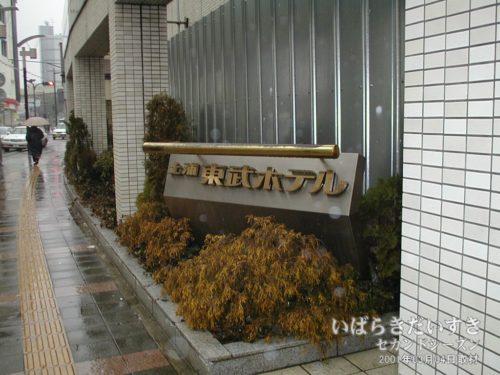 「土浦東武ホテル」の表札/看板。