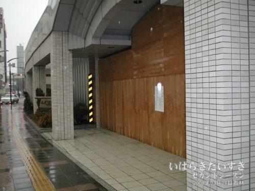 出入り口がベニヤで塞がれている。:土浦東武ホテル