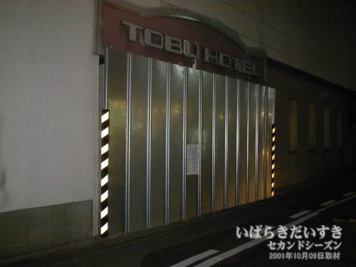 裏口が鉄板で塞がれている:土浦東武ホテル