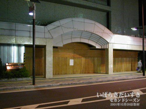 ベニヤで塞がれた 土浦東武ホテル 正面。
